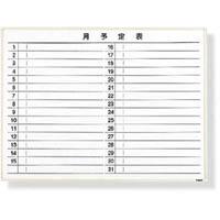 【CAINZ DASH】TRUSCO スチール製ホワイトボード 月予定表・横 白 900X1200