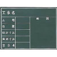 【CAINZ DASH】マイゾックス 工事用黒板