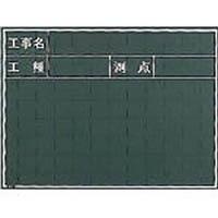 マイゾックス 工事用黒板 W5C