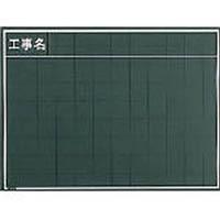 マイゾックス 工事用木製黒板 W8C