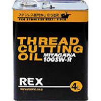 REX ステンレス鋼管用オイル 100SW−R 4L  100SWR4