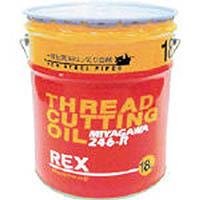 REX 一般配管用オイル 246−R 18L 246R18