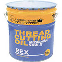 REX 上水道管用オイル 50W-R 16L 50WR16