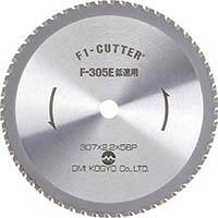 【CAINZ DASH】大見 F1カッター スティール用 355mm