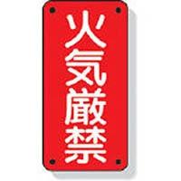 【CAINZ DASH】ユニット 危険物標識 火気厳禁 600×300