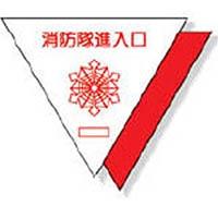 【CAINZ DASH】ユニット 消防隊進入口ステッカー 反射 200三角 合成樹脂