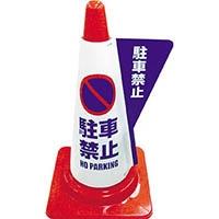 【CAINZ DASH】ミヅシマ カラーコーン用立体表示カバー 駐車禁止