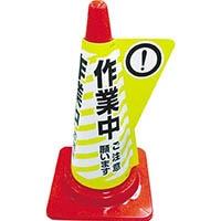 【CAINZ DASH】ミヅシマ カラーコーン用立体表示カバー 作業中