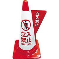 【CAINZ DASH】ミヅシマ カラーコーン用立体表示カバー 立入禁止