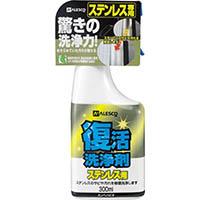 【CAINZ DASH】KANSAI 復活洗浄剤300ml ステンレス用