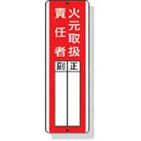 【CAINZ DASH】ユニット 短冊型指名標識火元取扱責任者 360×120mm 再生ポリプロピレン
