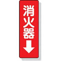【CAINZ DASH】ユニット ステッカー標識 消火器→ 240×80mm PVCステッカー