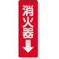【CAINZ DASH】ユニット ステッカー標識 消火器→ 240×80mm 反射ステッカー