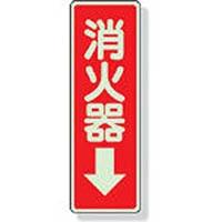 【CAINZ DASH】ユニット ステッカー標識 消火器→ 240×80mm 蓄光ステッカー