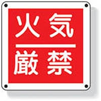 【CAINZ DASH】ユニット 防火標識 火気厳禁 300×300mm 再生ポリプロピレン
