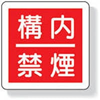 【CAINZ DASH】ユニット 防火標識 構内禁煙・300X300mm・再生ポリプロピレン