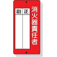 【CAINZ DASH】ユニット 消防標識 消火器責任者正・副 200×100mm 再生ポリプロピレン