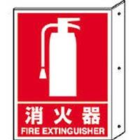 【CAINZ DASH】ユニット 突き出し標識 消火器 寸法mm:300×225 ペット樹脂