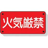 【CAINZ DASH】ユニット 危険物標識 火気厳禁 横型 300×600mm 鉄板製(明治山加工)
