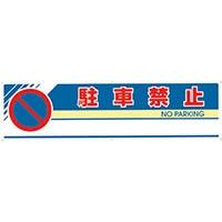 【CAINZ DASH】ユニット #フィールドアーチ片面 駐車禁止 1460×255×700
