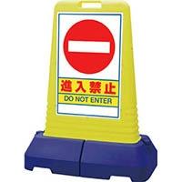 【CAINZ DASH】ユニット #サインキューブトール進入禁止 片面 840×470×1100H