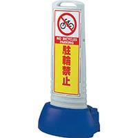 【CAINZ DASH】ユニット ♯サインキューブスリムグレー駐輪禁止両面 338×505×1000