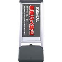 【CAINZ DASH】ユニット ♯サインシックB関係者以外の無断立 片面 410×510×1236