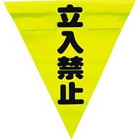 【CAINZ DASH】ユタカメイク 安全表示旗(着脱簡単・立入禁止)