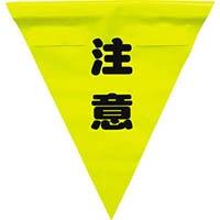 【CAINZ DASH】ユタカメイク 安全表示旗(着脱簡単・注意)