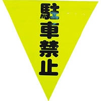 【CAINZ DASH】ユタカメイク 安全表示旗(着脱簡単・駐車禁止)