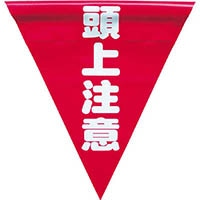 【CAINZ DASH】ユタカメイク 安全表示旗(着脱簡単・頭上注意)