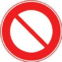 【CAINZ DASH】トーグ メラミン標識「車両通行止め」