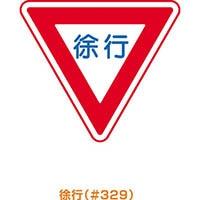 【CAINZ DASH】トーグ メラミン標識「徐行」