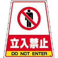 【CAINZ DASH】DIC カンバリ用デザインシール「立ち入り禁止」