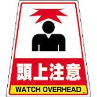 【CAINZ DASH】DIC カンバリ用デザインシール「頭上注意」
