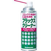 【CAINZ DASH】サンハヤト ハンダフラックス残渣用洗浄剤フラックスクリーナー スプレー
