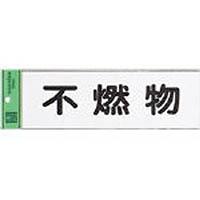 【CAINZ DASH】光 不燃物(ハイプレート)