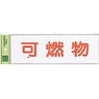【CAINZ DASH】光 可燃物(ハイプレート)