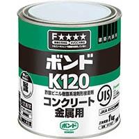 コンクリート・金属用 K120 1kg