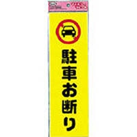 KP268-1 アイテック 駐車お断り