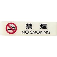 【CAINZ DASH】光 ルミノーバ蓄光サイン禁煙マーク付(禁煙)