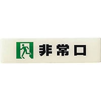 【CAINZ DASH】光 ルミノーバ蓄光サイン(非常口)小型タイプ