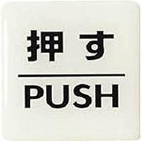 【CAINZ DASH】光 ルミノーバ蓄光サイン(押す)