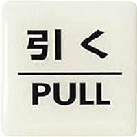 【CAINZ DASH】光 ルミノーバ蓄光サイン(引く)