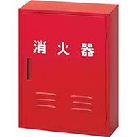 【CAINZ DASH】ドライケミカル 消火器収納箱10型2本用