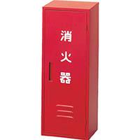 【CAINZ DASH】ドライケミカル 消火器収納箱20型1本用