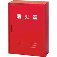 【CAINZ DASH】ドライケミカル 消火器収納箱20型2本用