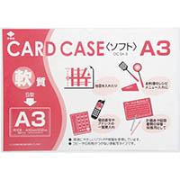 【CAINZ DASH】小野由 軟質カードケース(A3)