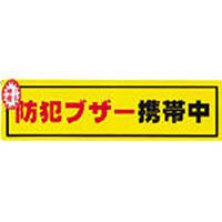【CAINZ DASH】光 防犯ステッカー防犯ブザー携帯