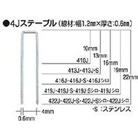 【CAINZ DASH】MAX タッカ用ステンレスステープル 肩幅4mm 長さ16mm 5000本入り